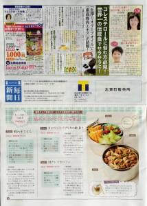 マイニチ・ニコ 2015-7 Vol.59