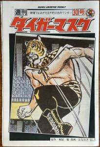週刊タイガーマスク 30号