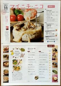 マイニチ・ニコ 2015.11 Vol.63