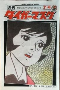 週刊タイガーマスク 31号