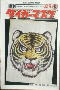 週刊タイガーマスク 32号